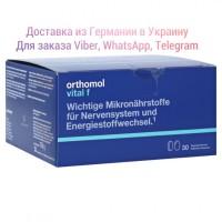 Orthomol Vital F витамины для женщин Германия, ортомол витал Ф купить, ортомол витал Ф