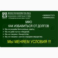 Помощь в погашении просроченных кредитов, микрозаймов и долгов в МФО