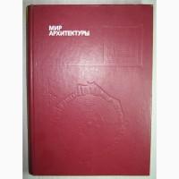 Мир архитектуры (Лицо города). Гутнов А.Э., Глазычев В.Л. 1990