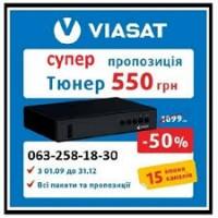 Виасат тв Харьков|купить тюнер Виасат УТБ цена 550 грн по акции, подключение Viasat TV