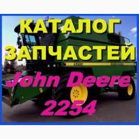Каталог запчастей Джон Дир 2254 - John Deere 2254 на русском языке в печатном виде