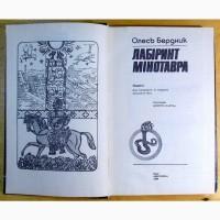 Олесь Бердник. Лабіринт Мінотавра. Київ. 1990 год