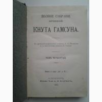Кнут Гамсун 1910 Полное собрание сочинений том 4