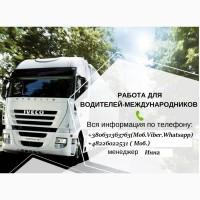 Работа для международников дальнобойщиков СЕ С+Е