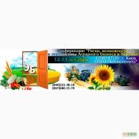 Конференция Риски, возможности и перспективы Аграрного бизнеса в Украине