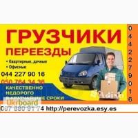 Доставка грузов Киев область Украина Переезды Квартир Дач Офисов Газель до 1, 5 тонн