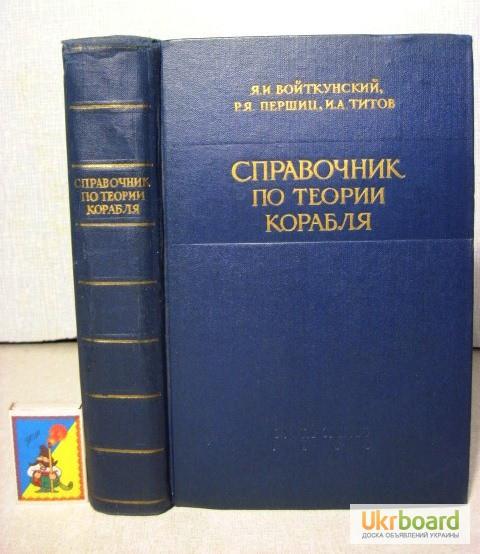 торрент войткунский справочник по теории корабля