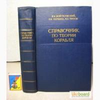 Войткунский Справочник по теории корабля Ходкость и управляемость Судпромгиз 1960, 1-е изд