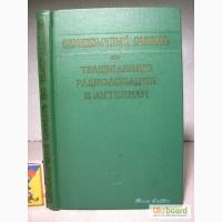 Семиязычный словарь по телевидению, радиолокации и антеннам. 1-е изд 1961 Баргин Бучинский