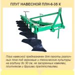 Плуг ПНБ3-35