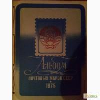 Продам поштові марки СССР 1964-1991р