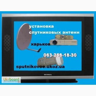 Продажа установка настройка подключение спутниковая антенна Харьков Безлюдовка Васищево