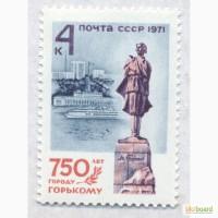 Почтовые марки СССР 1971. 750 летие города Горького