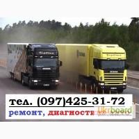 Ремонт грузовиков Киев