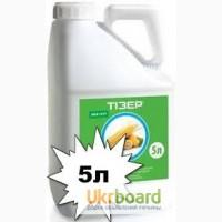 Продам гербицид Тизер (Пропонит)-пропизохлор, 720 г/л (Укравит
