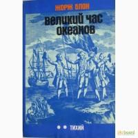 Жорж Блон.Великий час океанов. Тихий
