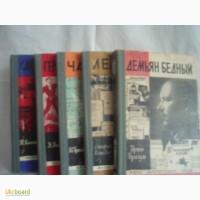 Продам книги из серии ЖЗЛ