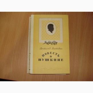 В. Воеводин - Повесть о Пушкине