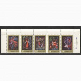 Продам марки СССР 1975г. Искусство Палеха с полями в клемпташе