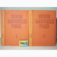 Мокичев История политических учений. Учебник всемирной истории политической правовой мысли