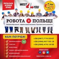 Робота в Польщі -Легальна робота за кордоном (WEST 4 YOU)