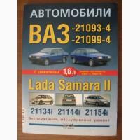 Книга по ремонту ВАЗ 21093-4, 21099-4/Lada Samara II с двигателем 1, 6л