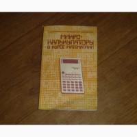 Микрокалькуляторы в курсе математики (сборник задач)