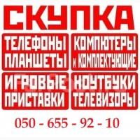Скупка, Дорого, Куплю, Выкуп, Техники, Ноутбук, Телефон, TV. выезд в Харькове