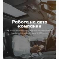 Работа Водителем на Авто Компании в Киев (электромобиль)