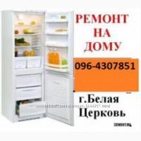 Ремонт холодильников и холодильного оборудования