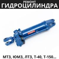 Ремонт гидроцилиндра МТЗ, ЮМЗ, ЛТЗ, Т-40, Т-25, Т-150, Т-156 и др