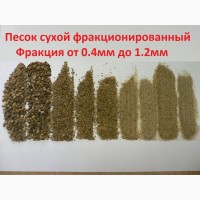 Песок Кварцевый Сухой Для Пескоструйной Очистки Купить Лучшая Цена в Украине Цена 650 грн