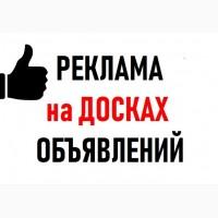 РЕКЛАМА для БИЗНЕСА. Реклама на Досках объявлений Украина. ПОДАТЬ Объявление