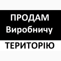 ПРОДАМ виробничу територію 0, 9 га в Києві, Оболонь