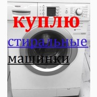 Куплю стиральные машины на запчасти