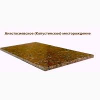 Гранитные облицовочные плиты