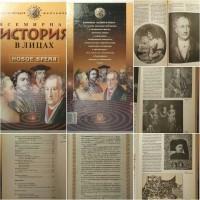 Всемирная история в лицах. Энциклопедия для школьника