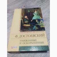 Книги Достоевский, Стендаль, Драйзер