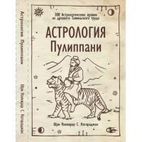 Астрология Пулиппани» (300 Астрологических правил из древнего Тамильского труда)