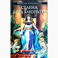 Продам книгу Селена, дочь Клеопатры Ф. Шандернагор