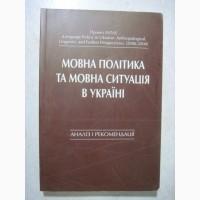 Мовна політика та мовна ситуація в Україні. Аналіз і рекомендації Проект INTAS 2010