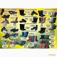Обувь из ПВХ\ЭВА (галоши, сапоги, ботинки, тапочки) оптом от производителя