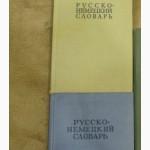 Руководство игры на аккордионе и русско-нем-й словарь 22000сл., 1965г