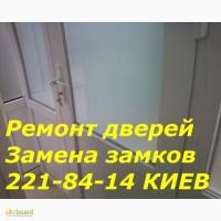 Замена замков в дверях Киев, установка и врезка замков Киев