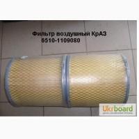 Фильтр воздушный КрAЗ-6510 2шт 139.01.00