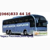 Автобус Луганск - Харьков - Луганск.Через РФ