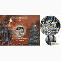 Монета Памятная медаль - Небесная сотня на страже в буклете