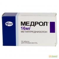 Продам Медрол (Метилпреднизолон, Medrol) Pfizer