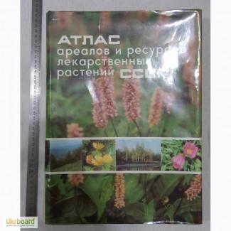 Атлас ареалов и ресурсов лекарственных растений СССР с цветными картами