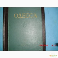 Одесса- исторический справочник